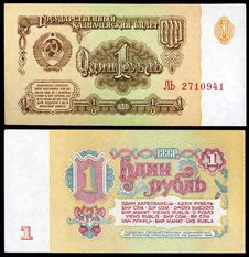 Free USSR 1 Ruble Banknote Royalty Free Stock Image - 19978916