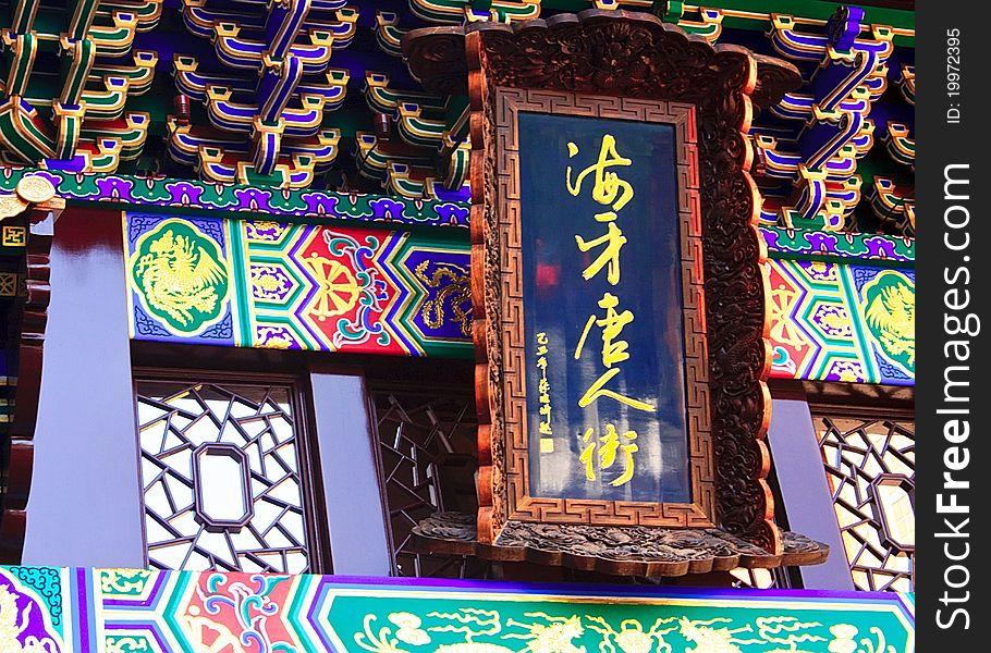 Den Haag China Town