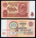 Free 10 Rubles 1961 Royalty Free Stock Photography - 20313987
