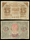Free 15 Rubles 1919 Stock Images - 20316324