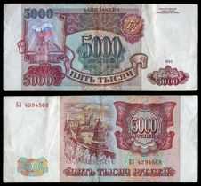 Free 5000 Rubles 1993 Royalty Free Stock Image - 20313106