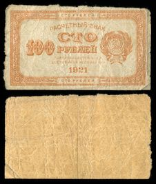 Banknote 100 Rubles 1921 Stock Images
