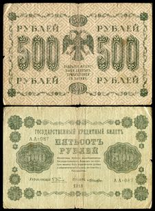 Free 500 Rubles 1918 Stock Image - 20461941