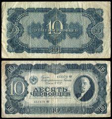 Free 10 Chervonzev 1937 Stock Photo - 20549460