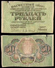 Free 30 Rubles In 1919 The RSFSR Stock Images - 20562354