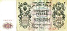 Free Old Russian Banknote, 500 Rubles Royalty Free Stock Images - 20662579