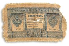 Free Old Russian Banknote, 1 Rubles Royalty Free Stock Photo - 20667825