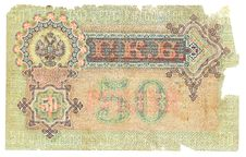 Free Old Russian Banknote, 50 Rubles Royalty Free Stock Photos - 20668048