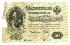 Free Old Russian Banknote, 50 Rubles Royalty Free Stock Image - 20668346