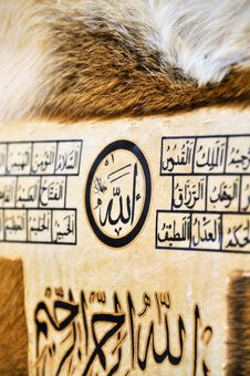 Free Islamic Calligraphy Royalty Free Stock Image - 20714446
