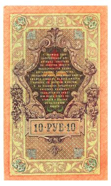 Free Old Russian Banknote, 10 Rubles Stock Photography - 20715522