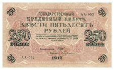 Free Old Russian Banknote, 250 Rubles Stock Photo - 20715550