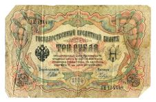 Free Old Russian Banknote, 3 Rubles Royalty Free Stock Photos - 20715608