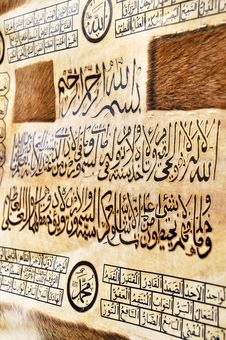 Free Islamic Calligraphy Stock Photos - 20821363