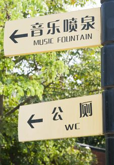 Free WC And Music Fountain Signs Royalty Free Stock Images - 21210439