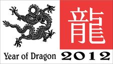 Free Year Of The Dragon Royalty Free Stock Image - 23077226