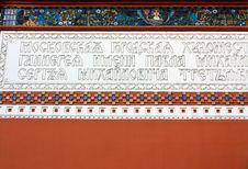 Detail Of Facade Of The Tretyakov Gallery Stock Photos
