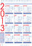 Free 2013 Calendar In English With Rulers Stock Photo - 26647950