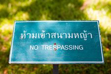 Free No Trespassing Sign On Grass Field Royalty Free Stock Photography - 31031257