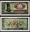 Free 25  Lei 1966 Old Romanian Bill Stock Photo - 31904880
