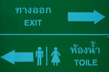 Free Exit Sign And Toilet Royalty Free Stock Photos - 32172018