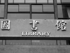 Free Public Library Building Royalty Free Stock Image - 346746