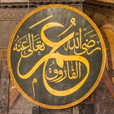 Free Detail Of Islamic Calligraphy Royalty Free Stock Images - 34395709