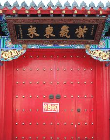 Free Gate And Stele Royalty Free Stock Photo - 3616205