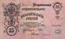 Free Money Age-old Stock Photos - 3715303