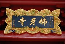 Free Big And Golden Name Of The Chinese Temple Stock Photo - 3726210