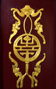 Free Chinese Door Ornament Pattern Royalty Free Stock Images - 3784509
