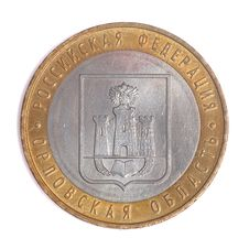 Free Anniversary Russian Rouble. Stock Photos - 4108293