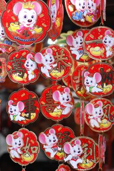 Chinese 2008 Spring Festival Stock Photos