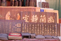 Free Chinese Antique Book Stock Photography - 4273002
