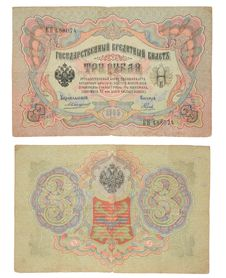 Three Old Royal Roubles