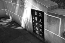 Free Chinese Handwriting Monument Royalty Free Stock Photography - 4511807