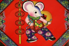 Free Chinese Mouse Year Royalty Free Stock Image - 4557396
