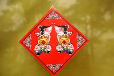 Free Chinese Mouse Year Stock Photo - 4557480