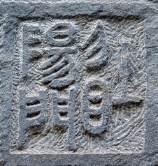 Chinese Characters On The Wall Stock Image