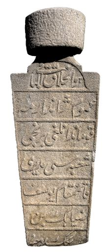 Free Antique Ottoman Tombstone Royalty Free Stock Images - 4568869