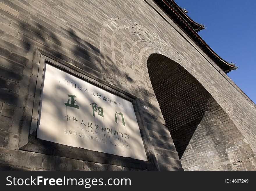 Beijing - Front Gate