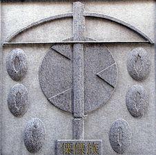 Free Lapidarian Totem Stock Photography - 4657312