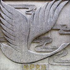 Free Lapidarian Totem Royalty Free Stock Photography - 4657317