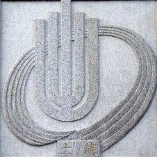 Free Lapidarian Totem Royalty Free Stock Image - 4657526