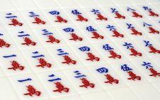 Free Mahjong Tile. Stock Photo - 4663890