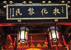 Free Chinese Buddhist Shrine Royalty Free Stock Images - 4672389