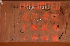 Prohibited Chinese Grunge Background Stock Photography