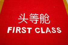 Free First Class Rug Stock Photo - 4725860