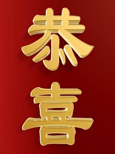 Free Golden Congratulate In Chinese Royalty Free Stock Images - 4847209