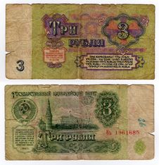 Vintage Russian Banknote Stock Photos